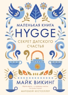 The Little Book of Hygge, EPUB eBook