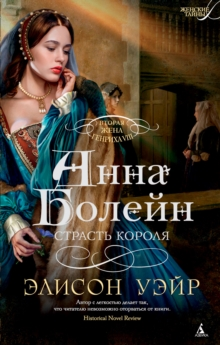 Anne Boleyn, EPUB eBook