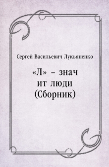 """L"" - znachit lyudi (Sbornik) (in Russian Language), EPUB eBook"
