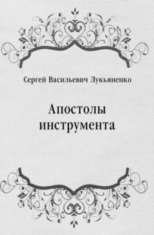 Apostoly instrumenta (in Russian Language), EPUB eBook