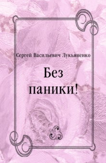 Bez paniki! (in Russian Language), EPUB eBook