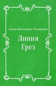 Liniya Grez (in Russian Language), EPUB eBook