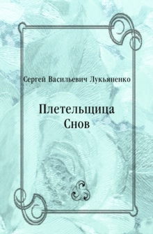 Pletel'cshica Snov (in Russian Language), EPUB eBook