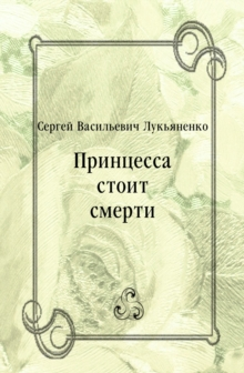 Princessa stoit smerti (in Russian Language), EPUB eBook