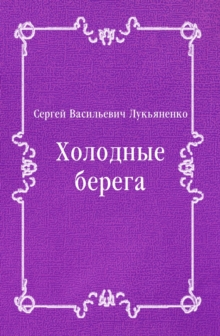 Holodnye berega (in Russian Language), EPUB eBook