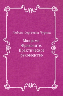 Makrame. Frivolite : Prakticheskoe rukovodstvo (in Russian Language), EPUB eBook