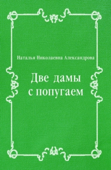 Dve damy s popugaem (in Russian Language), EPUB eBook