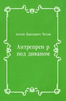 Antreprenyor pod divanom (in Russian Language), EPUB eBook