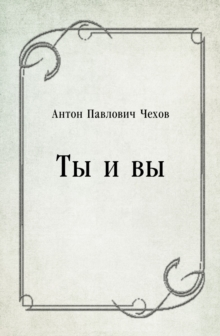 Ty i vy (in Russian Language), EPUB eBook