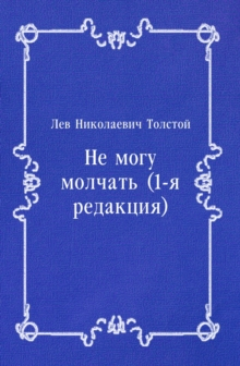 Ne mogu molchat' (1-ya redakciya) (in Russian Language), EPUB eBook
