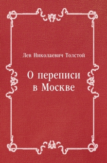 O perepisi v Moskve (in Russian Language), EPUB eBook