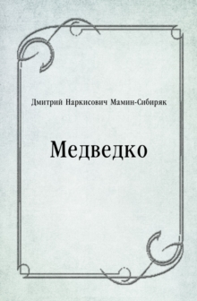Medvedko (in Russian Language), EPUB eBook
