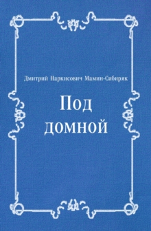 Pod domnoj (in Russian Language), EPUB eBook