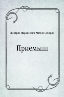 Priemysh (in Russian Language), EPUB eBook