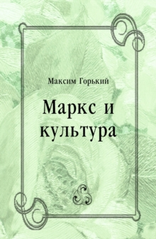 Marks i kul'tura (in Russian Language), EPUB eBook