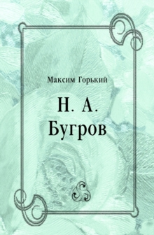 N. A. Bugrov (in Russian Language), EPUB eBook