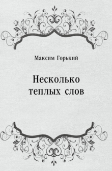 Neskol'ko teplyh slov (in Russian Language), EPUB eBook