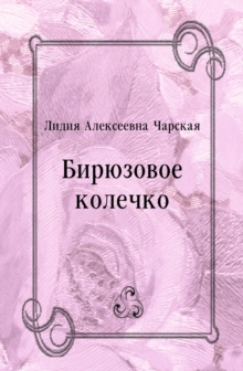 Biryuzovoe kolechko (in Russian Language), EPUB eBook