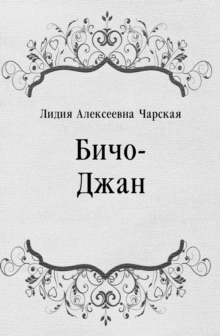 Bicho-Dzhan (in Russian Language), EPUB eBook