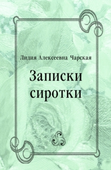 Zapiski sirotki (in Russian Language), EPUB eBook
