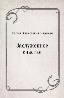 Zasluzhennoe schast'e (in Russian Language), EPUB eBook
