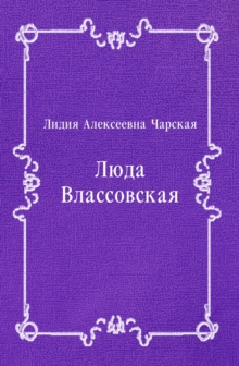 Lyuda Vlassovskaya (in Russian Language), EPUB eBook