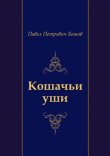 Koshach'i ushi (in Russian Language), EPUB eBook