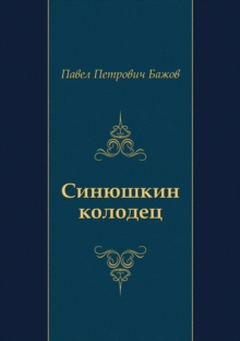 Sinyushkin kolodec (in Russian Language), EPUB eBook