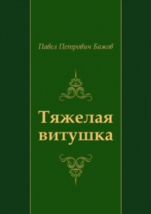 Tyazhelaya vitushka (in Russian Language), EPUB eBook