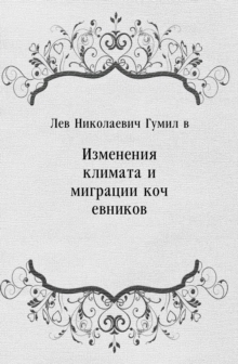 Izmeneniya klimata i migracii kochevnikov (in Russian Language), EPUB eBook