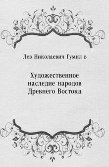Hudozhestvennoe nasledie narodov Drevnego Vostoka (in Russian Language), EPUB eBook