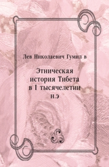 Etnicheskaya istoriya Tibeta v I tysyacheletii n.e. (in Russian Language), EPUB eBook