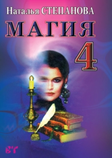 Магия 4, EPUB eBook