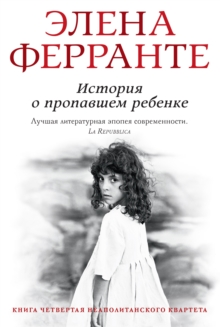 Elena Ferrante, EPUB eBook