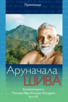 Arunchala Shiva : Commentaries on Sri Maharshi's Teachings, Who am I?, Paperback Book