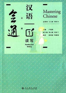 Mastering Chinese 1 - Reading and Writing, Paperback Book