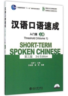 Short-term Spoken Chinese - Threshold vol.1, Paperback / softback Book