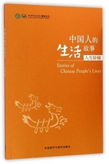 Stories of Chinese People's Lives - Stages of Life, Paperback Book