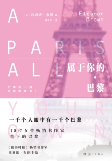 Paris Belongs to You, EPUB eBook