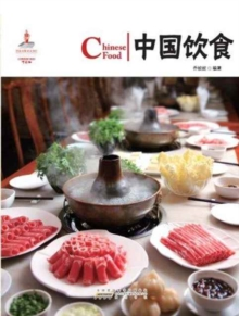 Chinese Food - Chinese Red, Paperback Book