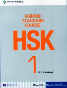 HSK Standard Course 1 - Workbook, Paperback Book