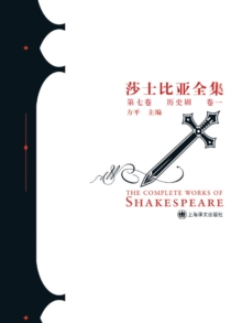 Complete Works of Shakespeare, EPUB eBook