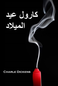 كارول عيد الميلاد : A Christmas Carol, Arabic edition, EPUB eBook