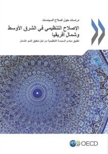 Regulatory Reform in the Middle East and North Africa Implementing Regulatory Policy Principles to Foster Inclusive Growth (Arabic version), PDF eBook