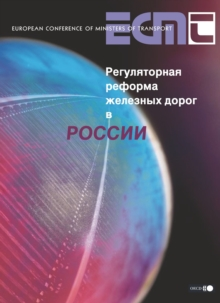 Regulatory Reform of Railways in Russia (Russian version), PDF eBook