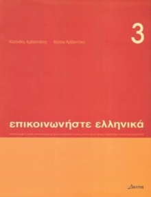 Communicate in Greek: Pack : Book 3, Mixed media product Book
