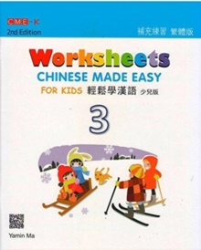 Chinese Made Easy For Kids 3 - worksheets. Traditional character version, Paperback Book