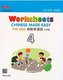 Chinese Made Easy For Kids 4 - worksheets. Traditional character version, Paperback Book