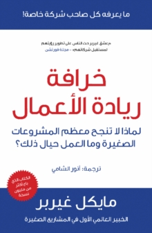 The E-Myth Revisited (Limadha Tafshal Mu'dham al-Sharikat al-Saghira?) : Why Most Small Businesses Don't Work and What to Do About it, Paperback Book